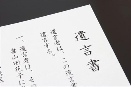 東京で遺言を作成するなら【行政書士・セキュリティコンサルタント長谷川憲司事務所】へ